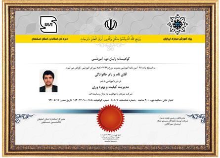 گواهینامه آموزشی سازمان ملی استاندارد