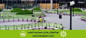 دوره آموزشی طراحی محیط زیست شهری  The Urban Environment Design E-learningA