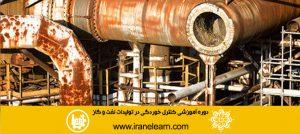 دوره آموزشی کنترل خوردگی در تولیدات نفت و گاز Corrosion control in oil and gas production E-learning