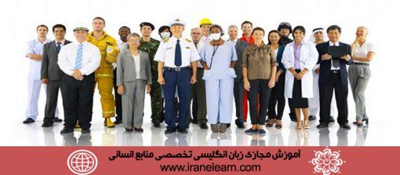 دوره آموزشی زبان انگلیسی تخصصی منابع انسانی English Language Specialized Human Resources E-learning