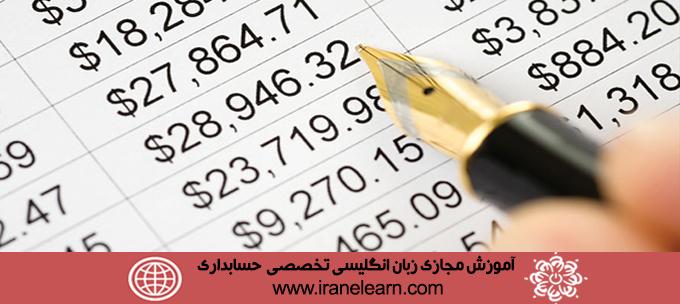 دوره آموزشی زبان انگلیسی تخصصی حسابداری  Specialized English Language Accounting E-learning