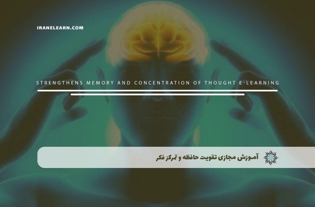 تقویت حافظه و تمرکز فکر