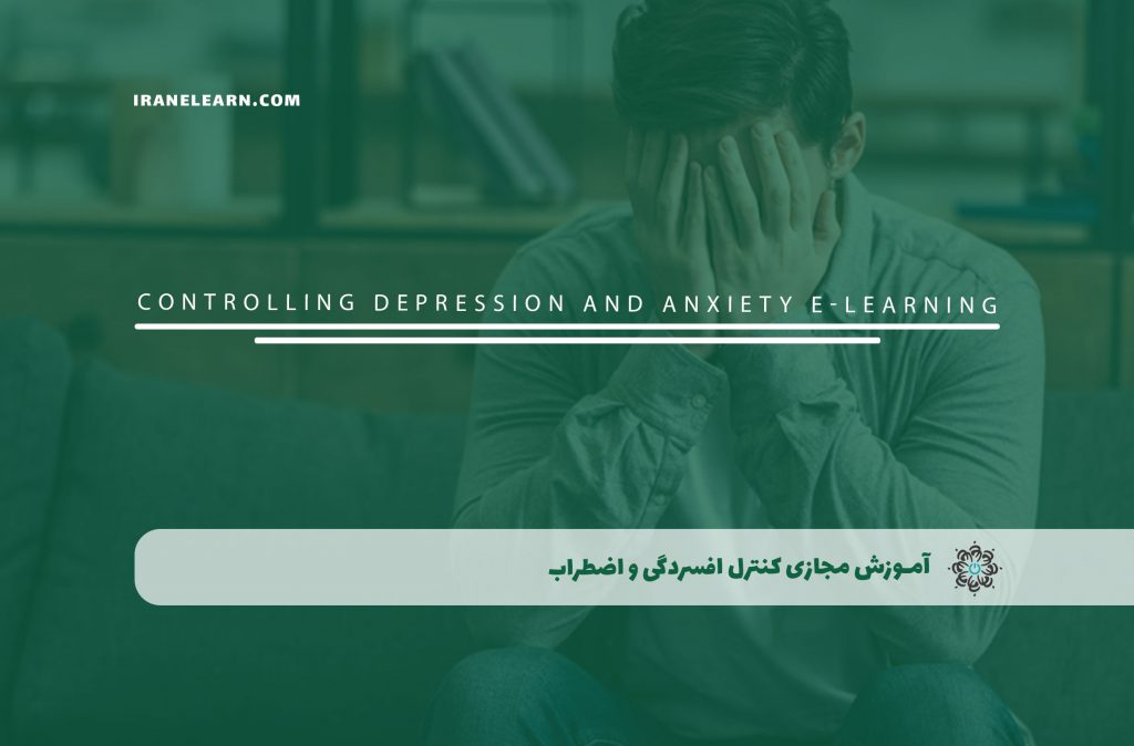 کنترل افسردگی و اضطراب