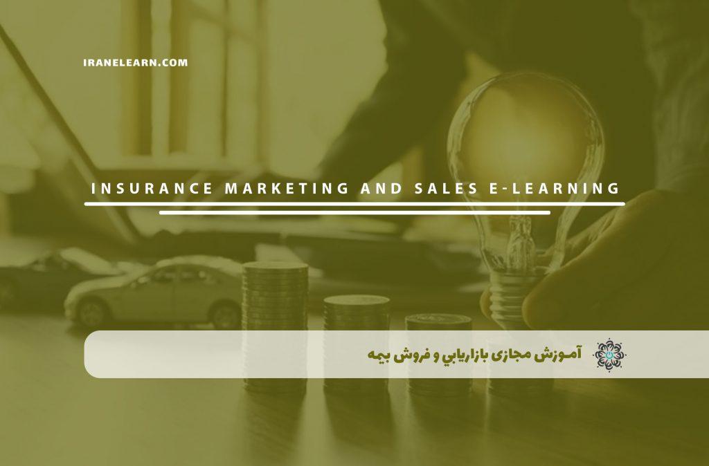 بازاریابی و فروش بیمه