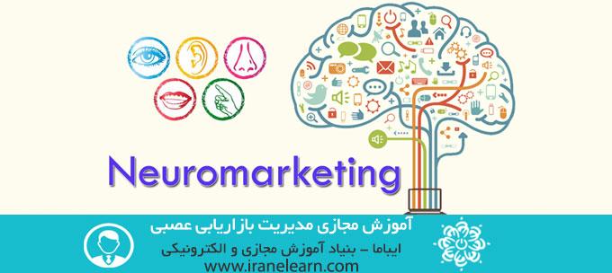 دوره آموزشی بازاریابی عصبی