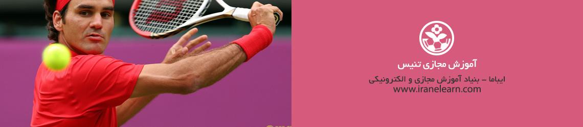 آموزش مجازی تنیس