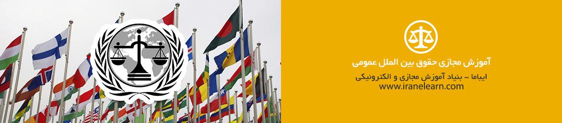 آموزش مجازی حقوق بین الملل عمومی