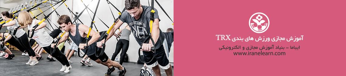 آموزش مجازی ورزش های بندی TRX