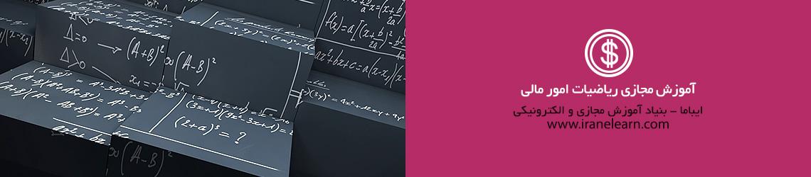 دوره آموزشی ریاضیات امور مالی