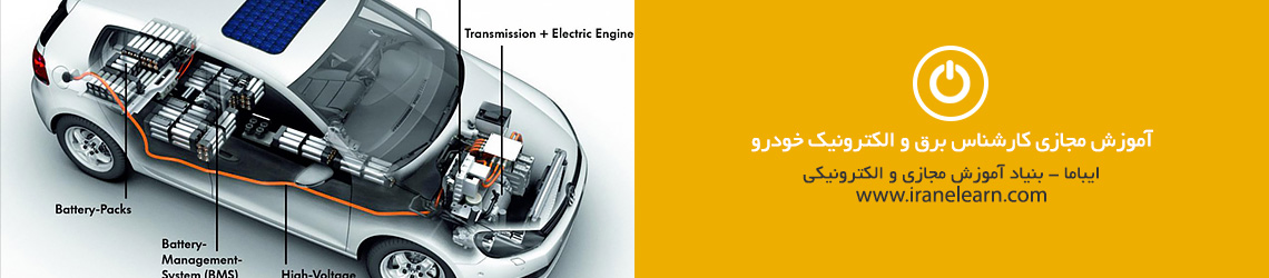 دوره آموزش کارشناس برق و الکترونیک خودرو