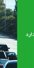 آموزش مجازی مباحث سیستم مدیریت ایمنی ترافیک جاده استاندارد BS 39001