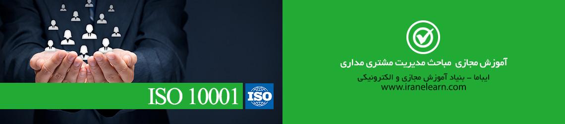 آموزش مجازی مباحث مدیریت مشتری مداری ISO 10001