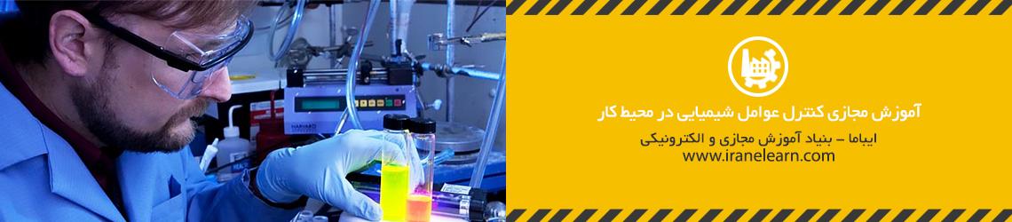 دوره آموزشی کنترل عوامل شیمیایی در محیط کار