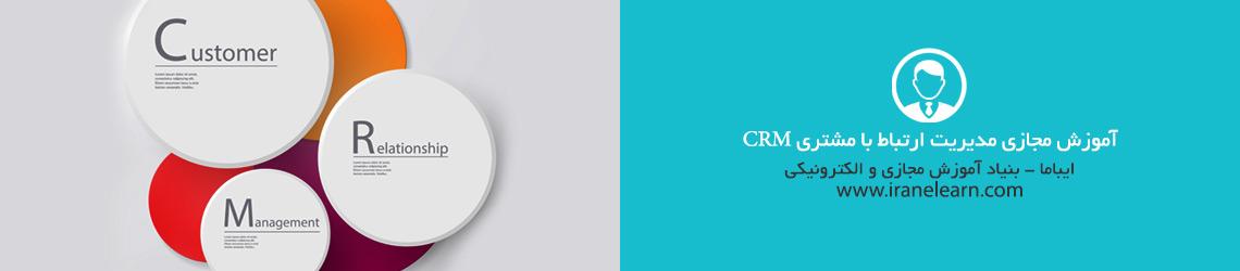 آموزش مجازی مدیریت ارتباط با مشتری CRM
