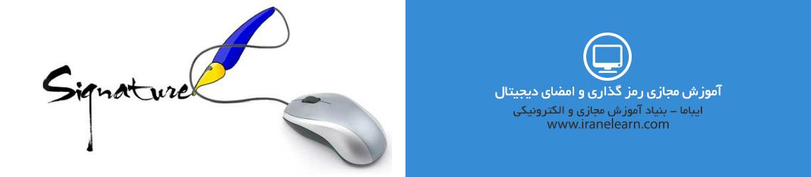 آموزش مجازی رمز گذاری و امضای دیجیتال