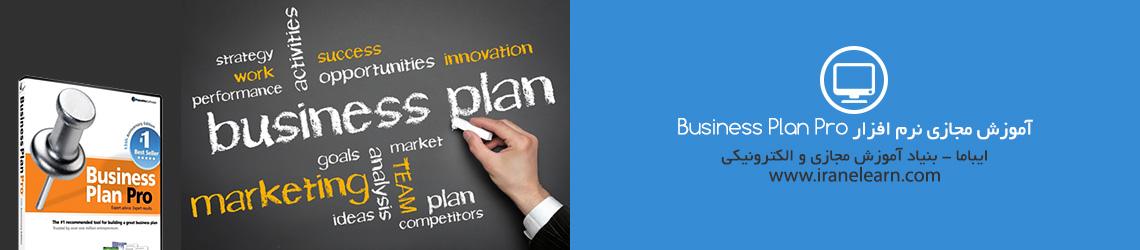 آموزش مجازی نرم افزار Business Plan Pro