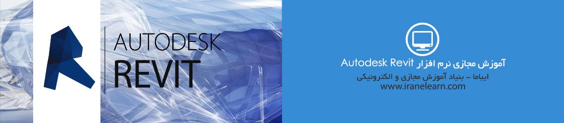 آموزش مجازی نرم افزار Autodesk Revitآموزش مجازی نرم افزار Autodesk Revit