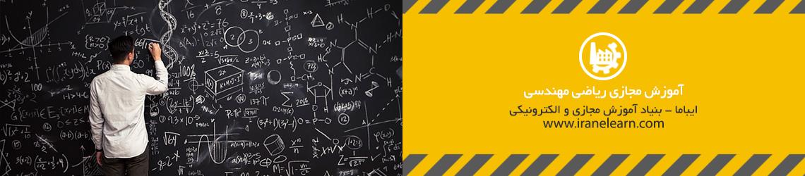 آموزش مجازی ریاضی مهندسی