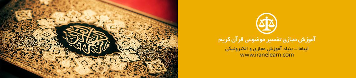 دوره آموزش تفسیر موضوعی قرآن کریم