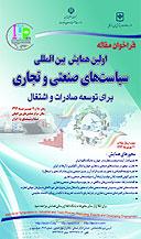 همایش بین المللی سیاست های صنعتی و تجاری