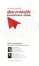 سمینار بازاریابی در بحران