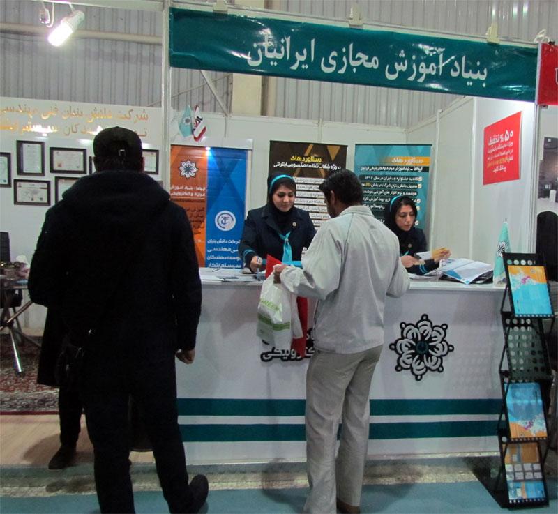 نمایشگاه کامپیوتر و اتوماسیون اصفهان