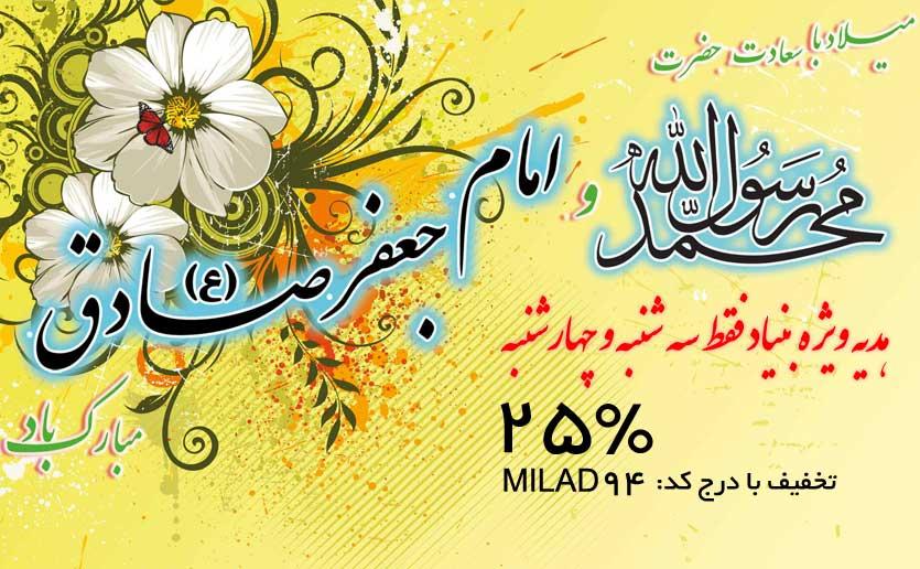 تبریک میلاد رسول اکرم