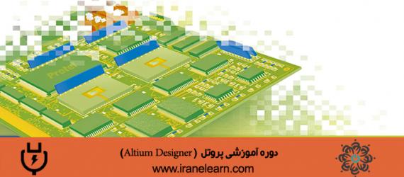 دوره آموزشی پروتل PROTEL DXP ( Altium Designer) E-learning