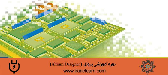 پروتل ( Altium Designer)