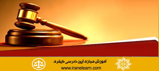 دوره آموزشی آیین دادرسی کیفری  Criminal Justice Act E-learningB