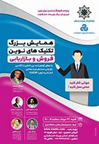 سمینار بزرگ شیوه های نوین فروش و بازاریابی در شیراز