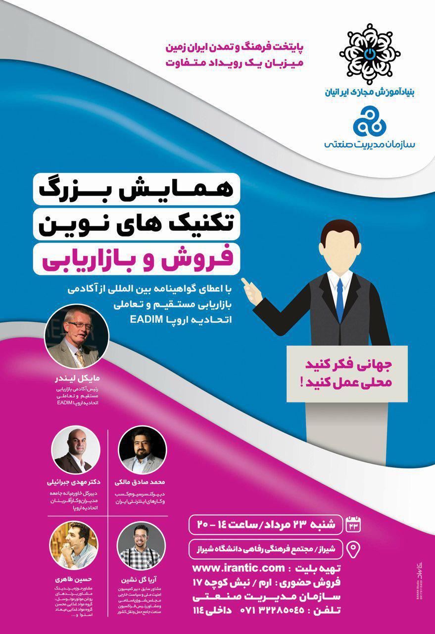 سمینار بازاریابی و فروش شیراز