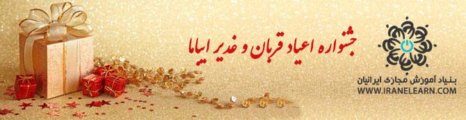 تخفیف عید غدیر