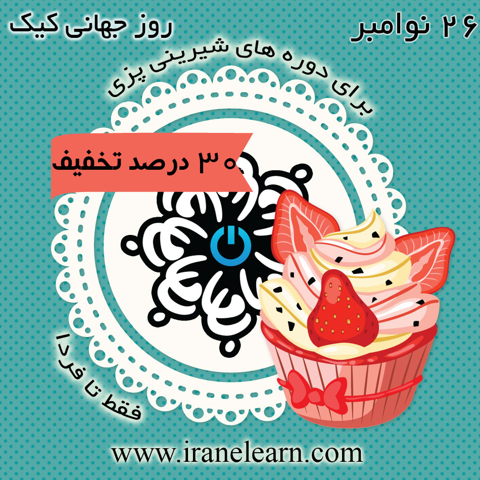 ۳۰ درصد تخفیف بمناسبت روز جهانی کیک