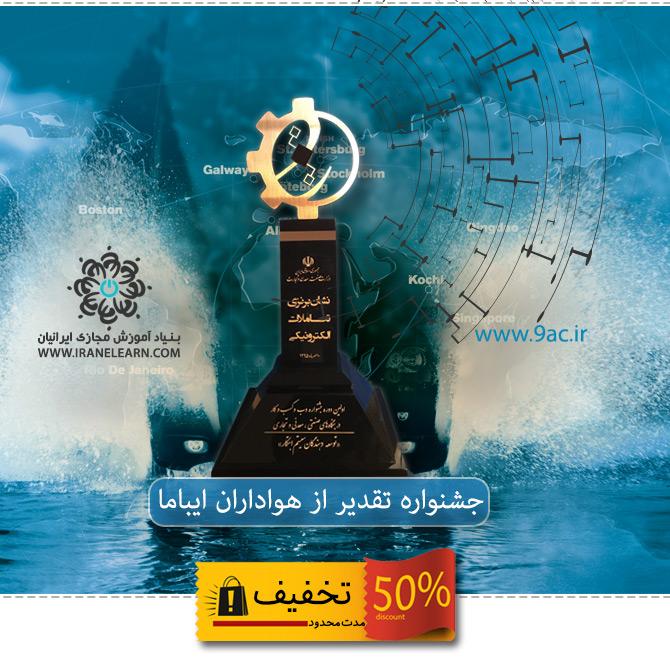 جشنواره نشان برتر تعاملات اینترنتی