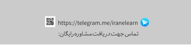 کانال تلگرام بنیاد آموزش مجازی ایرانیان