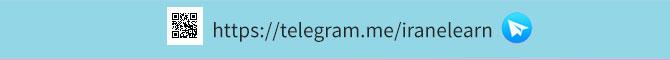 تلگرام بنیاد آموزش مجازی ایرانیان