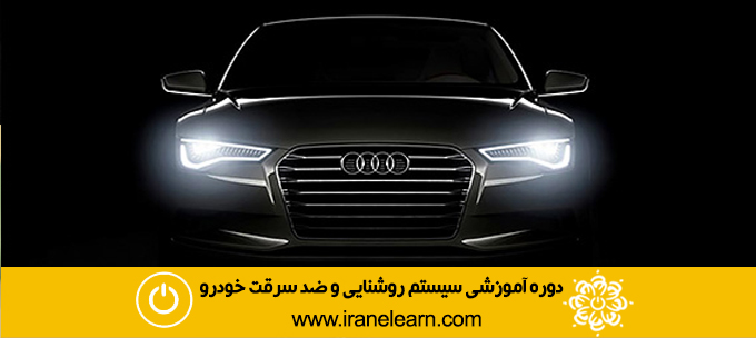 دوره آموزشی سیستم روشنایی و ضد سرقت خودرو Vehicle lighting