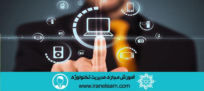 دوره آموزشی مدیریت تکنولوژی