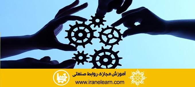 دوره آموزشی روابط صنعتی