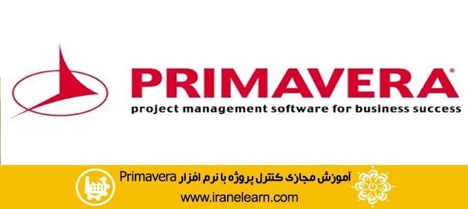 دوره آموزشی کنترل پروژه با نرم افزار Primavera