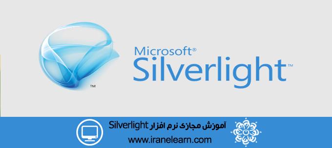 دوره آموزشی نرم افزار Silverlight