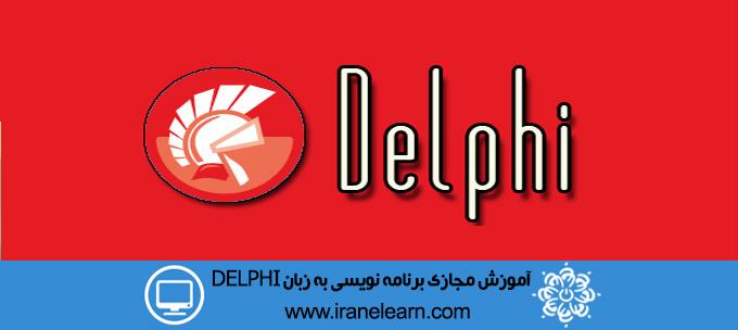 دوره آموزشی برنامه نویسی به زبان DELPHI