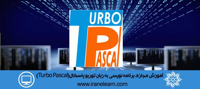 دوره آموزشی برنامه نویسی به زبان توربو پاسکال(Turbo Pascal)