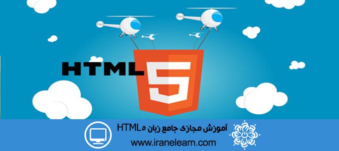 دوره آموزشی جامع زبان HTML5