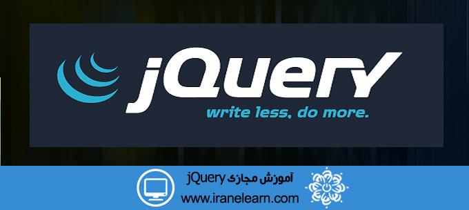 دوره آموزشی jQuery