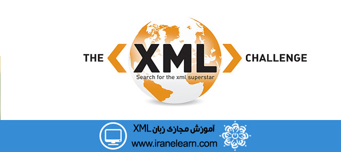 دوره آموزشی زبان XML