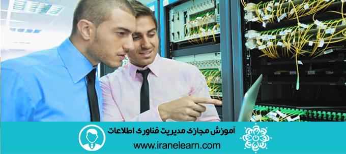 دوره آموزشی مدیریت فناوری اطلاعات