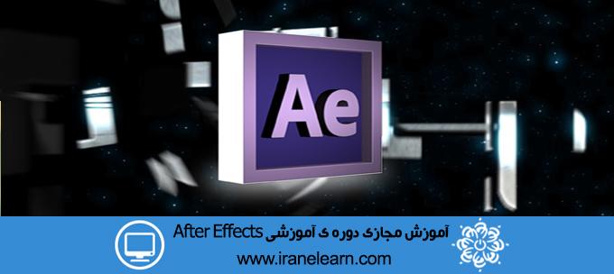 دوره ی آموزشی After Effects