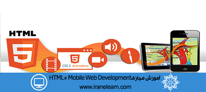 دوره آموزشیHTML5 Mobile Web Development